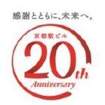 京都駅ビル20周年記念ロゴマーク