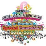 京都駅ビル20th ANNIVERSARY α-STATION SPECIAL COUNTDOWN 2016-2017