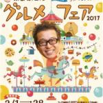 京都駅ビル グルメフェア