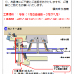 センター北駅エレベーター工事のお知らせ