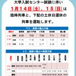 「大学入試センター試験」に伴う列車運転のお知らせ