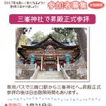 三峯神社で昇殿正式参拝