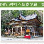 寳登山神社へ新春の庭上参拝