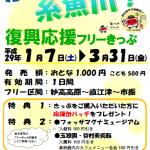 「がんばろう糸魚川!復興応援フリーきっぷ」チラシ