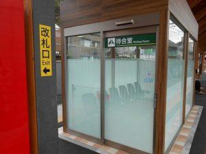 稲村ヶ崎駅待合室リニューアル