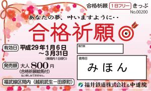 『合格祈願1日フリーきっぷ』