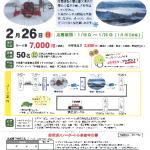 イベント列車 超低速スノータートル in 雪国