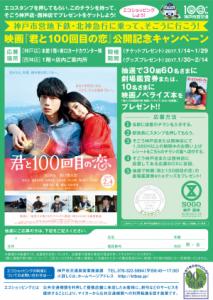 映画「君と100回目の恋」公開記念キャンペーン チラシ
