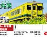 引換専用「いすみ鉄道1日フリー乗車券」(大人券・全票 イメージ)