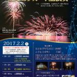 2月2日元箱根港より花火観賞船 チラシ