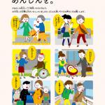 お声かけポスター(中部)