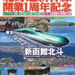 「北海道新幹線開業1周年記念」旅行商品