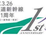 北海道新幹線開業1周年ロゴ(JR北海道版)