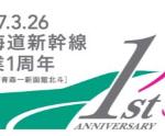 北海道新幹線開業1周年ロゴ JR東日本版