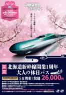 「北海道新幹線開業1周年大人の休日パス」ポスター