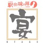 駅弁味の陣 2016~宴(うたげ)~
