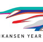 「新幹線 YEAR2017」キャンペーン