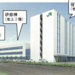 JR北海道 社員研修センター