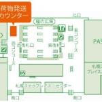 札幌駅 受付場所