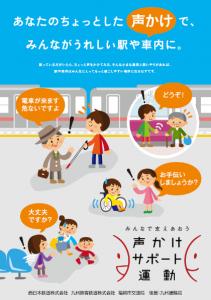 駅貼りポスター