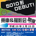 「キハ5010形 乗車&撮影会」ポスター