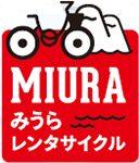 「みうらレンタサイクル」ロゴマーク