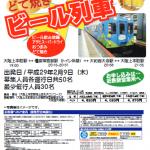 観光列車「つどい」どて焼きビール列車 チラシ