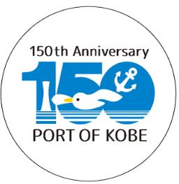 神戸開港150年記念事業ロゴマーク