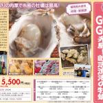 ~クマデン冬の大感謝祭~GOGO糸島!岐志漁港の牡蠣
