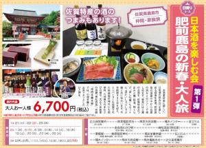 【日帰り】日本酒を楽しむ会~第1弾~ 肥前鹿島の新春・大人旅