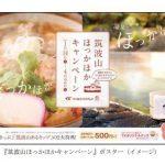 『筑波山ほっかほかキャンペーン』ポスター(イメージ)