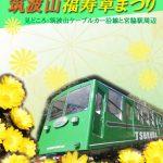 「第8回筑波山福寿草まつり」ポスター