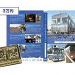 寄附者限定オリジナル返礼品(3万円)