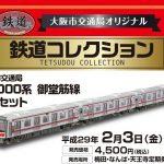 「御堂筋線30000系車両」鉄道模型