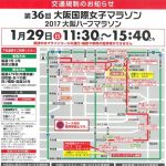 大阪国際女子マラソン 交通規制チラシ