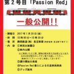 "新型車両A3000形 第2号車両""Passion Red""公開"