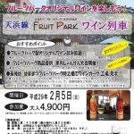 『天浜線 フルーツパークワイン列車』チラシ