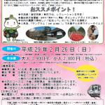 天浜線 菊川市 春色先取り体験ツアー チラシ