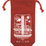 特別記念品(オリジナルペットボトル用巾着袋)