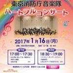 「東京消防庁音楽隊ハートフル コンサート」チラシ