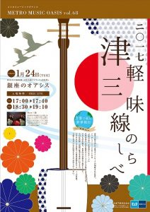 「METRO MUSIC OASIS vol.68 ~ 二〇一七 津軽三味線のしらべ ~」ポスター