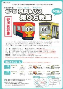 『列車&バス乗り方教室』チラシ