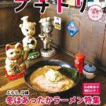 「東葉高速線おでかけナビ プチトリ」Vol.11