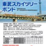 第113回東武鉄道社債 東武スカイツリーボンド チラシ