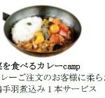 野菜を食べるカレーcamp カレーご注文のお客様に柔らかい鶏手羽煮込み1本サービス