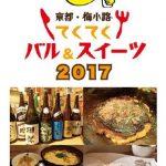 京都・梅小路てくてくバル&スイーツ2017