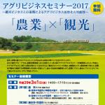 アグリビジネスセミナー2017