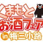 くまもとお酒フェア in 梅三小路