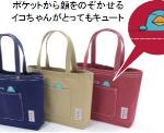 イコちゃんオリジナル「一澤信三郎帆布製かばん」