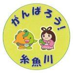 「がんばろう!糸魚川」大糸線オリジナルヘッドマーク